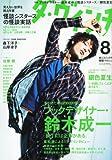 ダ・ヴィンチ 2010年 08月号 [雑誌]