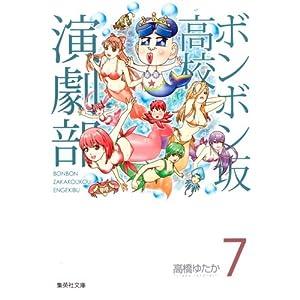 ボンボン坂高校演劇部 7