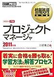 情報処理教科書 プロジェクトマネージャ 2011年版