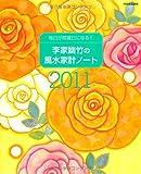 李家幽竹の風水家計ノート2011 毎日開運日になる!