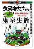 タヌキたちのびっくり東京生活 ‐都市と野生動物の新しい共存‐ (知りたい!サイエンス 35) (知りたい!サイエンス 35)