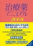 治療薬マニュアル 2008 (2008)