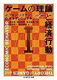 ゲームの理論と経済行動〈1〉 (ちくま学芸文庫)