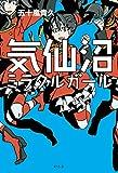 気仙沼ミラクルガール (幻冬舎単行本)