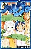 ハレグゥ5巻 (デジタル版ガンガンコミックス)