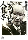 安岡正篤 人間学 (講談社プラスアルファ文庫)