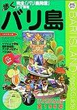 歩くバリ島 (2004年最新版)
