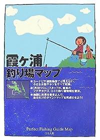 霞ヶ浦釣り場マップ