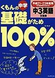 くもんの中学基礎がため100%中3英語 (平成21~23年度用文法編)