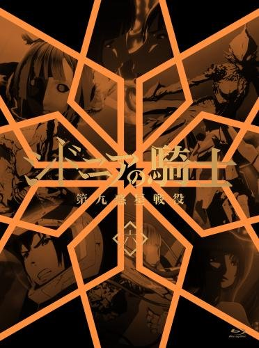 シドニアの騎士 第九惑星戦役 六 (初回生産限定版) [Blu-ray]
