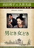 男どき女どき [DVD]