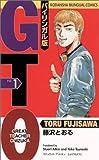 GTO―バイリンガル版 (1) (講談社バイリンガル・コミックス)