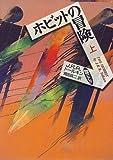 ホビットの冒険 / J.R.R. トールキン のシリーズ情報を見る