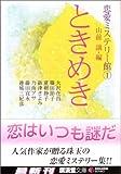 ときめき―恋愛ミステリー館〈1〉 (広済堂文庫)