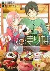 未来の嫁とのエッチなラブいちゃ漫画「Re:まりな」第2巻