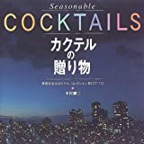 img - for Cocktail Collection BEST-112 to decorate the season - gift of cocktail ISBN: 4072205303 (1996) [Japanese Import] book / textbook / text book