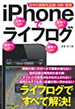 """人生をデータとして記録せよ! """"iPhoneでライフログ"""" by 音葉哲 [Book Review 2010-126]"""