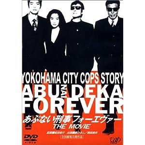あぶない刑事 フォーエヴァーTHE MOVIE [DVD]