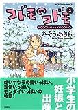 コドモのコドモ (3) (ACTION COMICS)