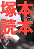 塚本晋也読本普通サイズの巨人 (キネ旬ムック)