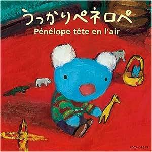 Penelope Tete En L'air - Penelope Tete En L'Air - Amazon.com Music