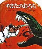 やまたのおろち (復刊・日本の名作絵本)