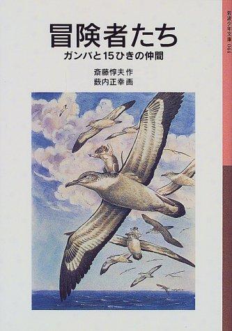 冒険者たち―ガンバと15ひきの仲間 (岩波少年文庫 (044))