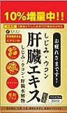 ファイン しじみウコン肝臓エキス粒10%増量品 33日分