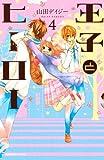 王子とヒーロー(4)<完> (講談社コミックスなかよし)