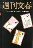 週刊文春 2014年 1/9号 [雑誌]