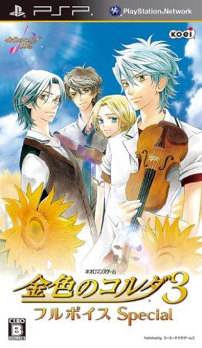 【ゲーム 買取】金色のコルダ3 フルボイス Special (通常版)