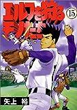 エルフを狩るモノたち (15) (Dengeki comics)