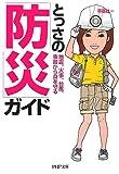 とっさの「防災」ガイド 地震、火事、台風、事故から身を守る (PHP文庫)