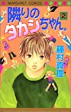 隣りのタカシちゃん。 (2) (マーガレットコミックス (3253))