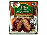 味の素 洋食亭 ジューシーHB 165G[冷凍]