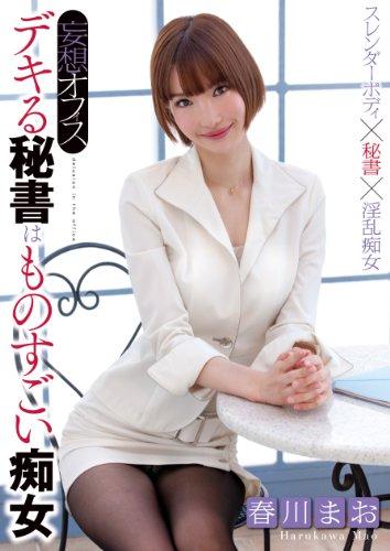 妄想オフィス デキる秘書はものすごい痴女 春川まお [DVD]