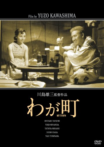 わが町 [DVD]