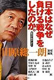 日本はなぜ負ける戦争をしたのか。―朝まで生テレビ!