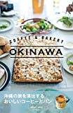 COFFEE & BAKERY OKINAWA 沖縄の旅を演出するおいしいコーヒーとパン otoCoto OKINAWA (CotoBon)