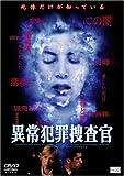 異常犯罪捜査官 [DVD]