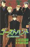 ゴーストハント(5) (講談社コミックスなかよし (953巻))