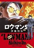 ロウマンS / 伊藤 明弘 のシリーズ情報を見る