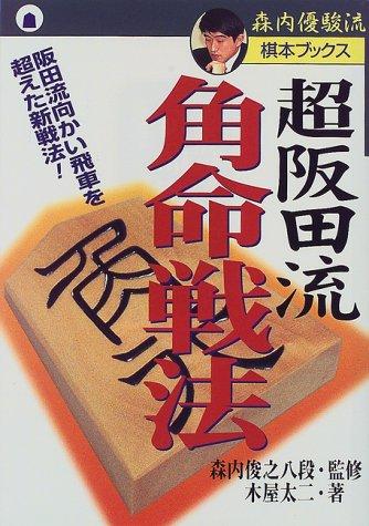 超阪田流角命戦法―阪田流向かい飛車を超えた新戦法! (森内優駿流棋本ブックス)
