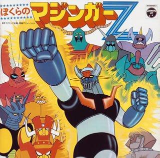 〈ANIMEX1300 Song Collection シリーズ〉(5)ぼくらのマジンガーZ