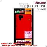 レイアウト docomo AQUOS PHONE SH-01D用ハードコーティングシェル/レッドマイカ RT-SH01DC3/R