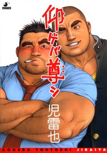 爆男コミックス ゲイコミック ...