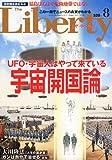 The Liberty (ザ・リバティ) 2011年 08月号