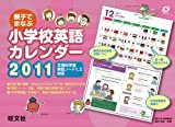 小学校英語カレンダー 2011年