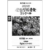 第79回(平成24年度)NHK全国学校音楽コンクール課題曲 中学校混声三部合唱 fight(ファイト) (NHK全国学校音楽コンクール課題曲)