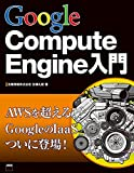 Google Compute Engine入門 -
